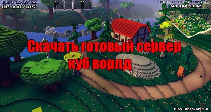 куб ворлд скачать бесплатно на русском