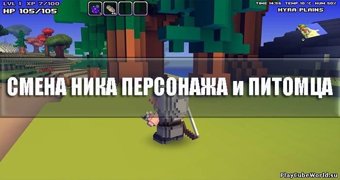 Играть в Cube World